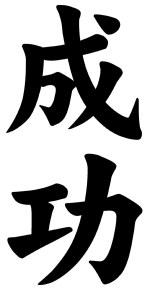 Sucesso: seikou